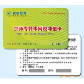 提供学习卡,学习卡印刷,学习卡制作,学习卡设计