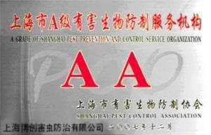 上海博创害虫防治有限公司
