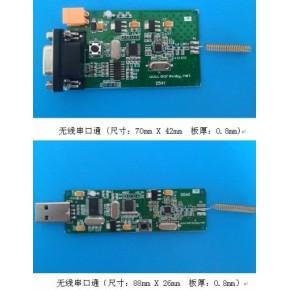 无线串口(透明传输) 无线通信模块