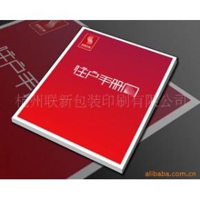 画册印刷 杭州联新印刷厂