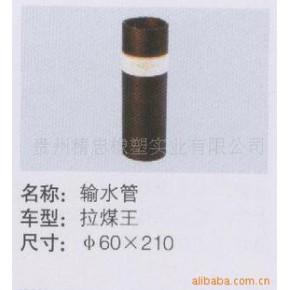 输水管 胶管 拉煤王 三元乙丙橡胶