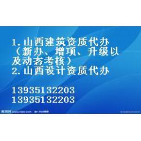 晋中地区榆次介休昔阳灵石祁县左权寿阳建筑资质代办、21项工程设计资质代办