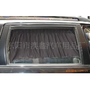 汽车窗帘/遮阳帘/汽车用品