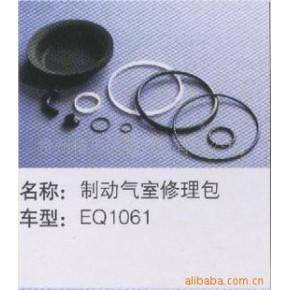 制动气室修理包 胶管 EQ1061