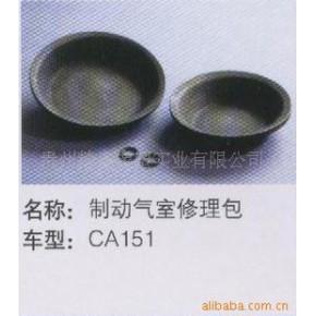 制动气室修理包 密封件 CA151