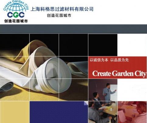 上海科格思过滤材料有限公司