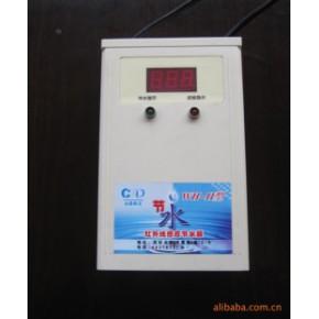 沟槽式红外计数、计时节水器