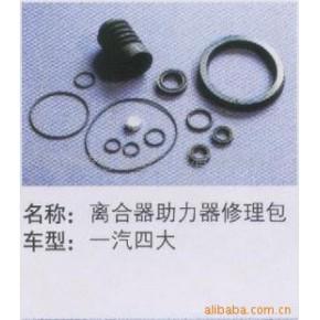 离合器助力器修理包密封件