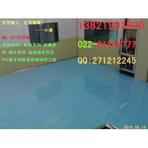 E4环氧树脂防静电薄涂地板