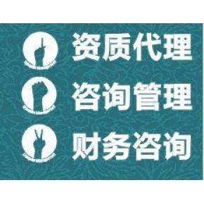 建筑业企业资质代理工商执照代理企业年检