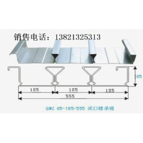 bd65-555闭口楼承板yxb65-185-555压型钢板