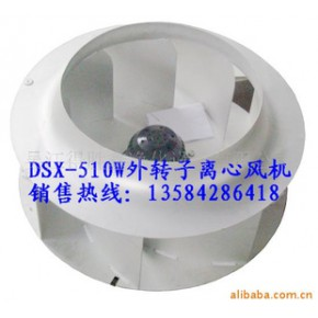 DSX-510W外转子离心风机