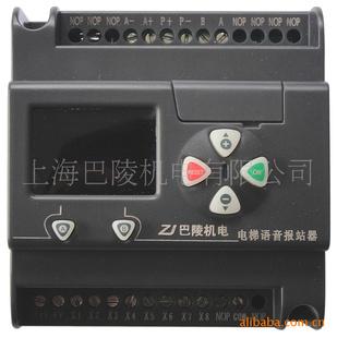 电梯语音报站器 上海巴陵