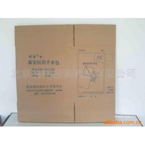 加工纸盒纸箱 瓦楞纸板 可定制