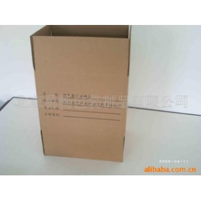 纸盒纸箱 瓦楞纸板 可定制