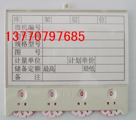 南京顺多磁性材料卡公司