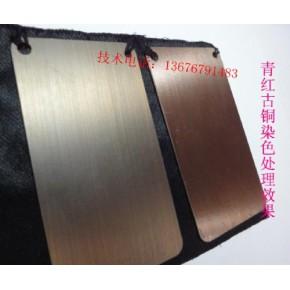 OY-73紫铜发黑拉丝仿古处理剂