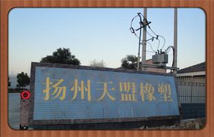 扬州市天盟橡塑制品厂