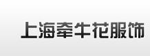 上海牵牛花服饰有限公司