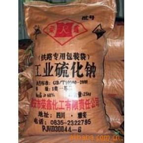 硫化碱~工业专用~优质 四川省雅安市