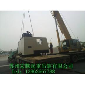苏州园区大型设备吊装搬运找宏腾搬运放心