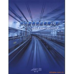 提供铁路专线怀化至广州运输服务