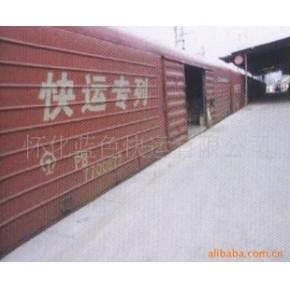 提供铁路运输服务快运专列