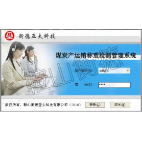 煤炭产运销管理系统软件