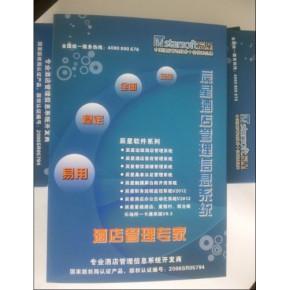 长沙辰星酒店管理系统/长沙酒店管理软件/长沙中小型酒店宾馆系统