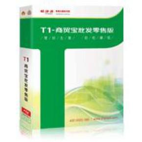 T1-商贸宝批发零售版