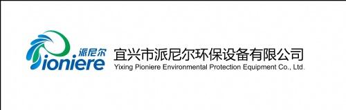 宜兴市派尼尔环保设备有限公司