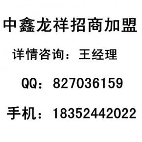 苏州中鑫龙祥贵金属招商加盟,中鑫龙祥现货白银代理
