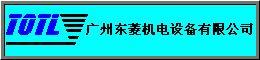 广州东菱机电设备有限公司