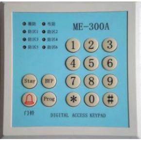 ME-300A分控键盘,六防区密码键盘,6防区报警主机