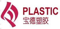 常州市宝德衬布有限公司塑胶制品分公司