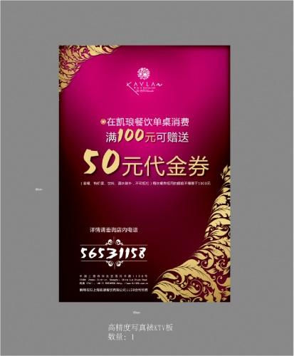 顺企网 产品供应 kt板  请来电询价 平面设计,创意设计,印刷 上海臻迪