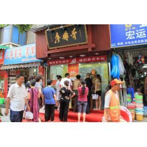 传统小吃创业项目有哪些:武汉熟食连锁餐饮加盟致富廖排骨
