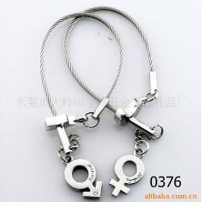 0376情侣钥匙扣 钥匙挂件