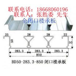 YXB48-283.3-850闭口楼承板 压型板 楼承板厂家