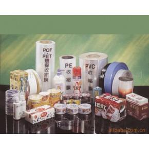 优质环保型收缩膜标签 环保收缩膜