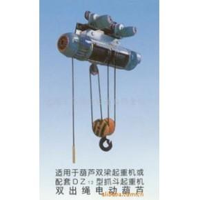 双出绳电动葫芦 葫芦 起重机械