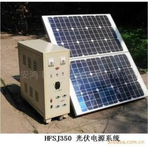太阳能家用电源系统 HF
