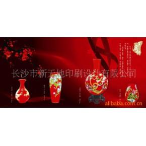 湖南长沙公司产品宣传画册图片彩色印刷瓷器画册