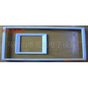 塑料框 电子塑胶配件