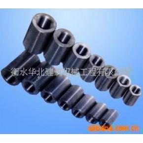 钢筋螺纹连接套筒 华北、华建