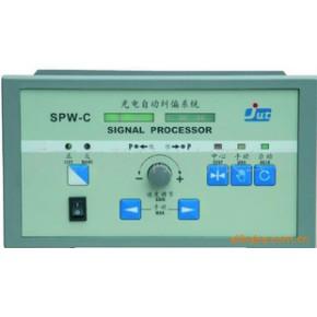 光电纠偏系统 控制箱SPW-C