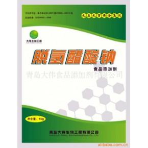 防腐剂系列大伟牌脱氢醋酸钠