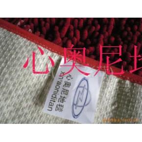防滑  超柔 超纤维 雪尼尔地毯 地垫 欢迎淘宝商家