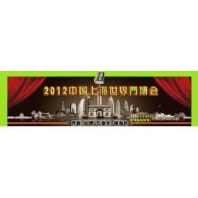 2012第三届中国上海门业产业展览会