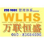 北京万联恒盛技术有限公司